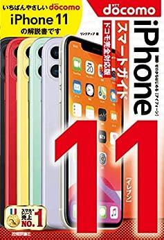 [リンクアップ]のゼロからはじめる iPhone 11 スマートガイド ドコモ完全対応版
