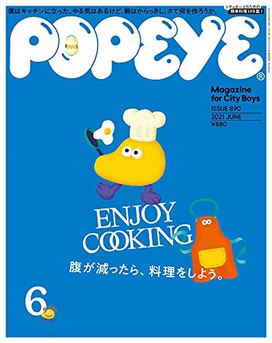 POPEYE(ポパイ) 2021年 6月号 [ENJOY COOKING 腹が減ったら、料理をしよう。] [雑誌]