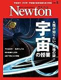 Newton 2021年8月号