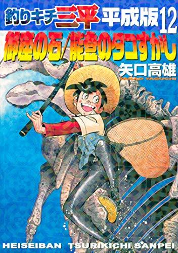 釣りキチ三平 平成版(12) 御座の石/能登のタコすかし (週刊少年マガジンコミックス)