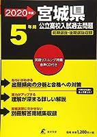 宮城県 公立高校入試過去問題 2020年度版 (Z4)