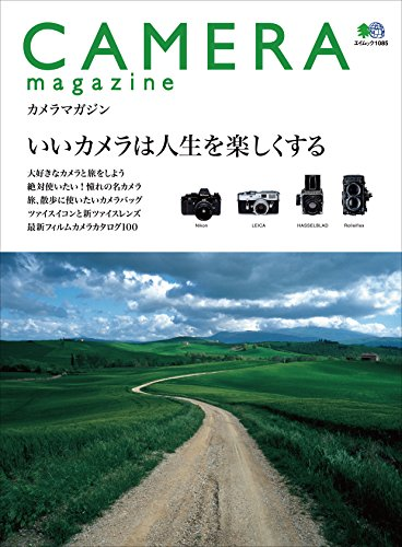 「CAMERA magazine」の表紙