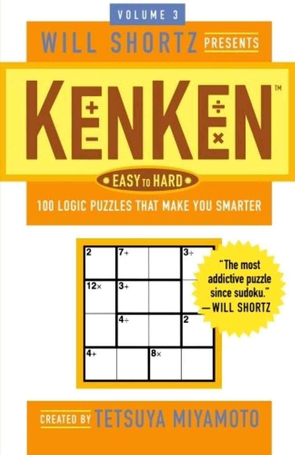 ハードリング精神的にヒープWill Shortz Presents KenKen Easy to Hard: 100 Logic Puzzles That Make You Smarter (Will Shortz Presents...)