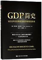 【全新直发】GDP简史 中国人民大学出版社