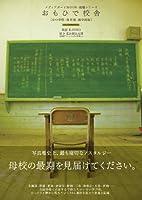 おもひで校舎 (メディアボーイMOOK・廃墟シリーズ)