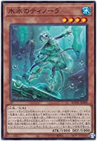 遊戯王 第11期 06弾 BODE-JP009 氷水のティノーラ
