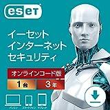 ESET インターネット セキュリティ(最新) 1台3年 オンラインコード版 ウイルス対策 Win/Mac/Android対応