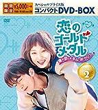 恋のゴールドメダル~僕が恋したキム・ボクジュ~ スペシャルプライス版コンパクトDVD...[DVD]