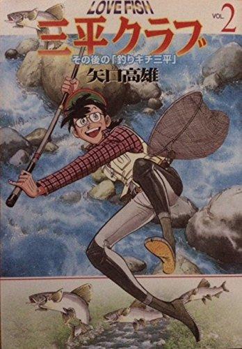 LOVE FISH三平クラブ―その後の「釣りキチ三平」 (2) (MF文庫)