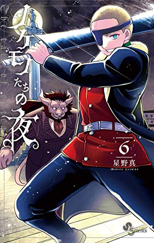 ノケモノたちの夜(6) (少年サンデーコミックス)の詳細を見る