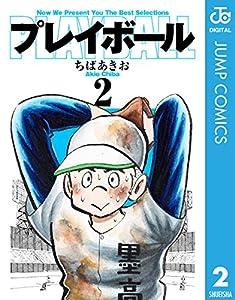 プレイボール 2 (ジャンプコミックスDIGITAL)