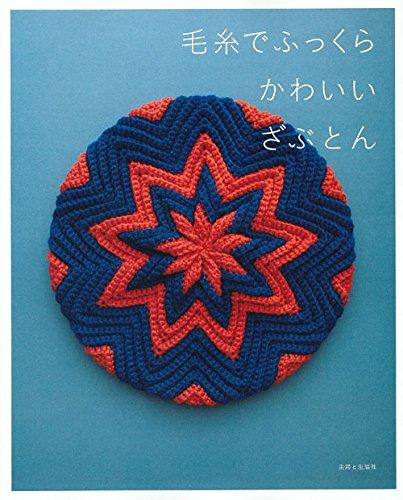 毛糸でふっくら かわいいざぶとんの詳細を見る