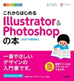 デザインの学校 これからはじめる Illustrator & Photoshopの本 [2021年最新版]