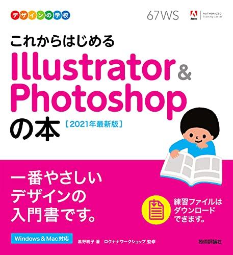 デザインの学校 これからはじめる Illustrator & Photoshopの本 [2021年最新版]の詳細を見る