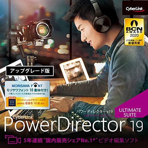 PowerDirector 19 Ultimate Suite アップグレード版|ダウンロード版