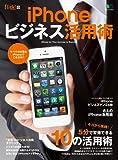 iPhoneビジネス活用術[雑誌] flick!特別編集
