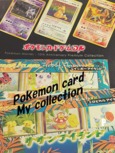 【Pokemon Card】My collection Japanese collector Photo Book Vintage Copylight Free (English Edition)
