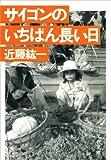サイゴンのいちばん長い日 (文春文庫 (269‐3))