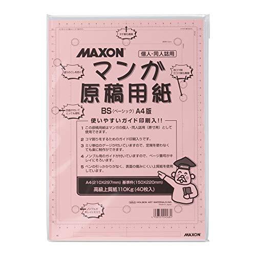 マクソン マンガ原稿用紙 110kg BS A4 40枚入り