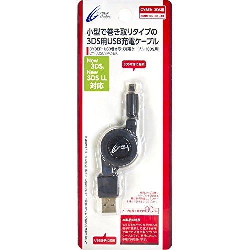 【New3DS / LL / 2DS 対応】CYBER ・ USB巻き取り充電ケーブル ( 3DS / 3DS LL 用) ブラック