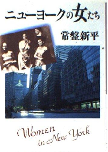 ニューヨークの女たち (大和文庫)