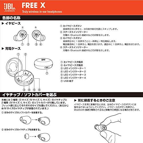JBL(ジェイビール)『FreeX』
