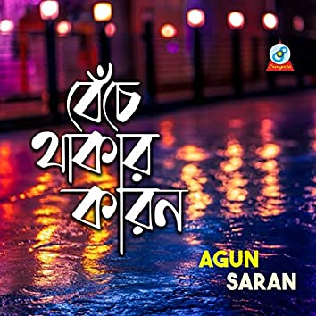 Beche Thakar Karon