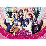 ミラクル☆ステージ「サンリオ男子」~ハーモニーの魔法~ DVD