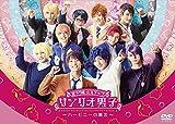 ミラクル☆ステージ「サンリオ男子」~ハーモニーの魔法~ DVD[DVD]