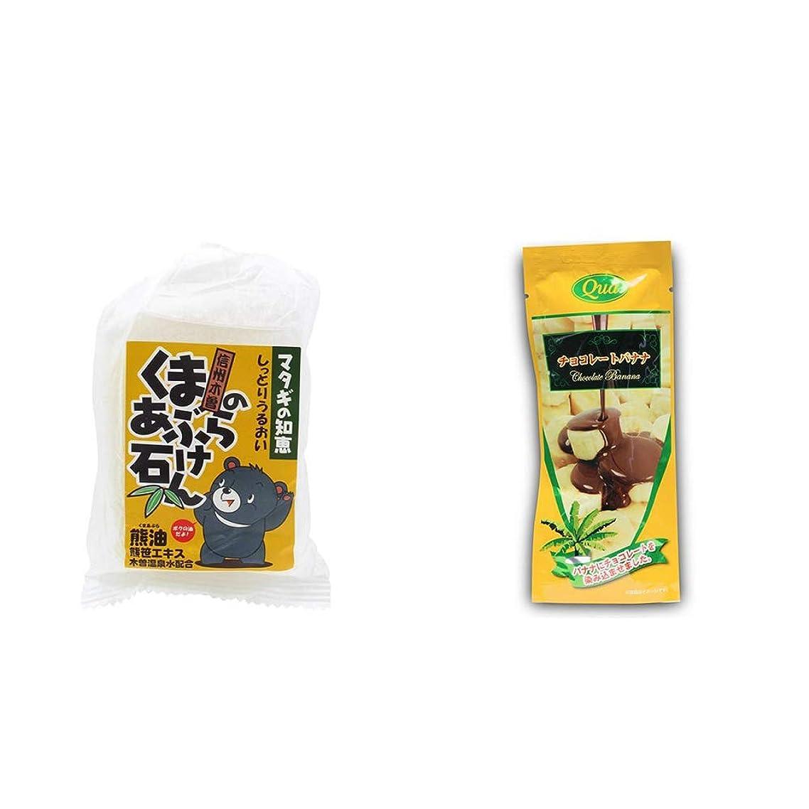 練習した言語セント[2点セット] 信州木曽 くまのあぶら石けん(80g)?フリーズドライ チョコレートバナナ(50g)
