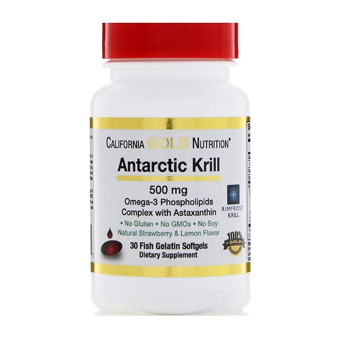 議会検閲オッズCalifornia Gold Nutrition Antarctic Krill Oil アスタキサンチン配合 RIMFROST 天然イチゴ レモン味 500 mg フィッシュゼラチンソフトジェル 30粒 【アメリカ直送】