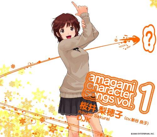 アマガミ キャラクターソング vol.1 桜井梨穂子 (cv.新谷良子)