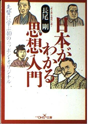 日本がわかる思想入門 (新潮OH!文庫)の詳細を見る
