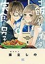 ご飯つくりすぎ子と完食系男子 コミック 1-6巻セット
