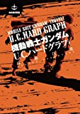 機動戦士ガンダム U.C.ハードグラフ [小説] 地球連邦軍編