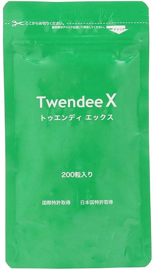 ハンカチ丈夫レンチトゥエンディX(Twendee X) 200粒入り1袋