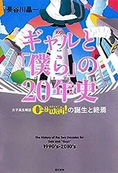 『ギャルと「僕ら」の20年史―女子高生雑誌Cawaii!の誕生と終焉』