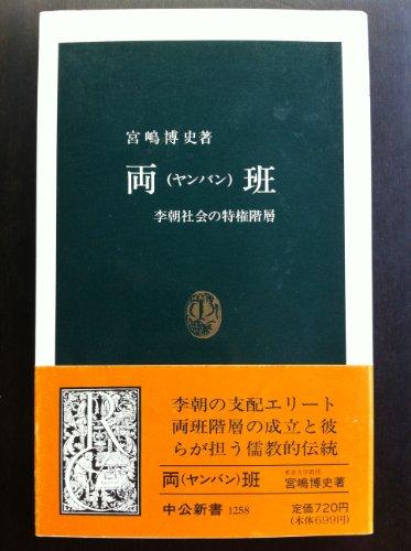 両班(ヤンバン)―李朝社会の特権階層 (中公新書)
