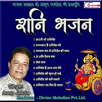 SHANI BHAJAN
