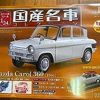 国産名車コレクション124マツダキャロル360