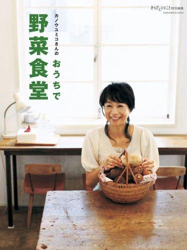 カノウユミコさんのおうちで野菜食堂 (祥伝社ムック)