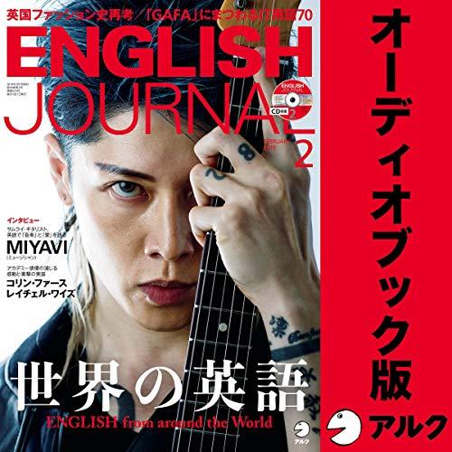 『ENGLISH JOURNAL(イングリッシュジャーナル) 2019年2月号(アルク)』のカバーアート