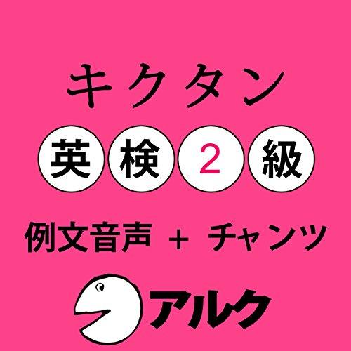 『キクタン英検2級 例文+チャンツ音声 (アルク)』のカバーアート