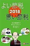 2018よい節税悪い節税 週刊エコノミストebooks