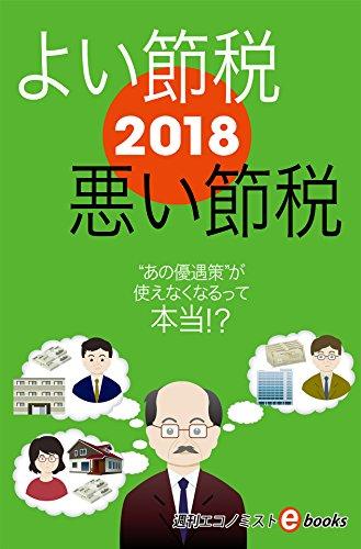 2018よい節税悪い節税 週刊エコノミストebooksの詳細を見る