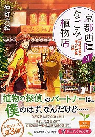 京都西陣なごみ植物店 3 「明智光秀が潜んだ竹藪」の謎 (PHP文芸文庫)