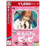 続・長くつ下のピッピ [DVD]