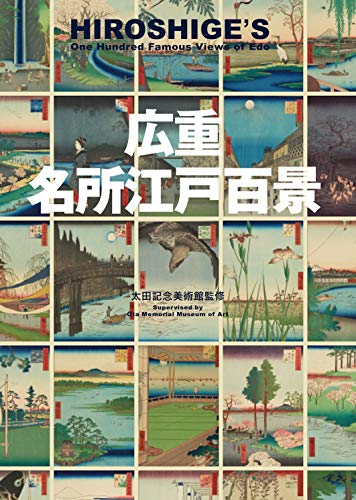 HIROSHIGE S One Hundred Famous Views of Edo