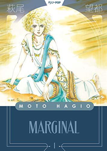 Marginal. Moto Hagio collection (Vol. 1)