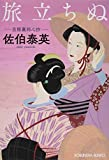 旅立ちぬ: 吉原裏同心抄 (光文社時代小説文庫)